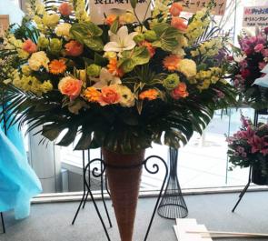 全労済ホール/スペースゼロ 長江崚行様の主演ミュージカル公演祝いコーンスタンド花