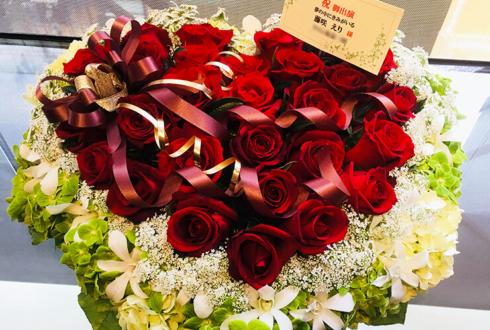 銀座ヤマハホ-ル 藤咲えり様のシャンソンコンサート「夢の中にきみがいる」出演祝い楽屋花 ハ-トアレンジ