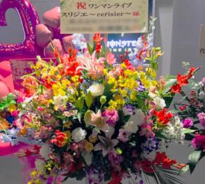Zeppダイバーシティ東京 スリジエ〜cerisier〜様の1stワンマンライブ公演祝いスタンド花