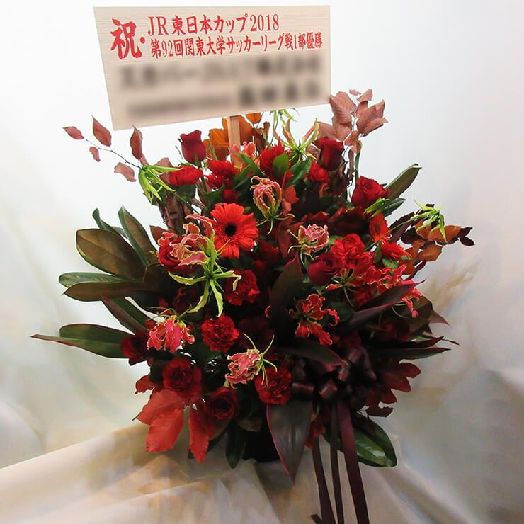 早稲田大学・東伏見キャンパス 早稲田大学様のリーグ優勝祝い花