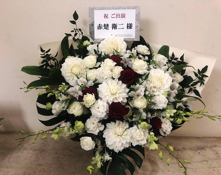 Bunkamuraシアターコクーン 赤楚衛二様の舞台『民衆の敵』出演祝い花