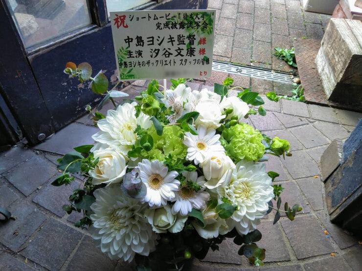スペースFS汐留 中島ヨシキ様の上映会&DVD先行発売イベント祝い花