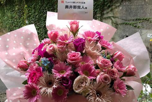東京カルチャーカルチャー 奥井那我人様のしゃべり部!イベントゲスト出演 花束風祝い花