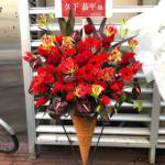 アトリエファンファーレ東新宿 久下恭平様の主演舞台公演祝いコーンスタンド花Red