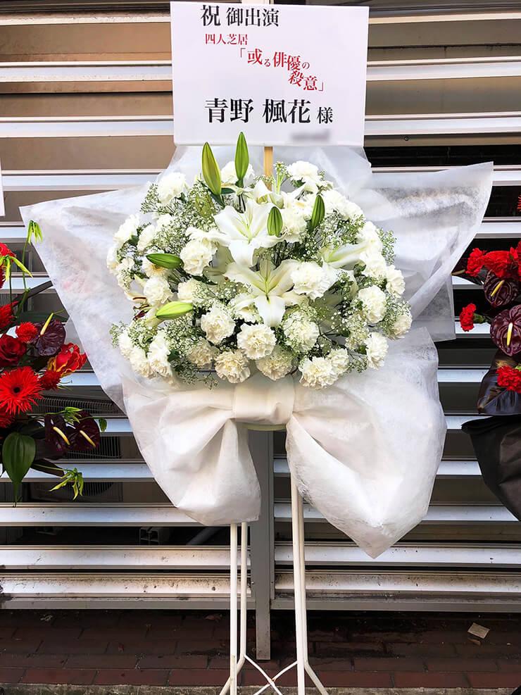 アトリエファンファーレ東新宿 久下恭平様の主演舞台公演祝いスタンド花White