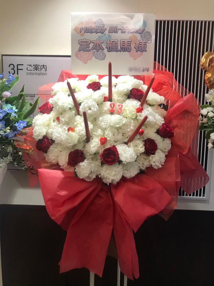 サンパール荒川 定本楓馬様のバースデーイベント祝い花束風スタンド花
