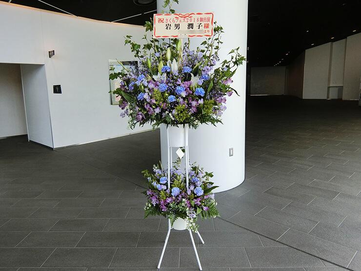 舞浜アンフィシアター 岩男潤子様のイベント祝いスタンド花