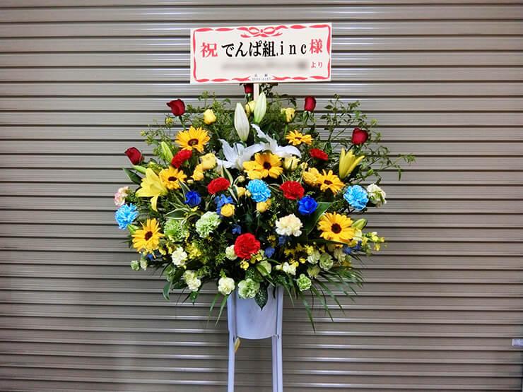 江戸川区総合文化センター でんぱ組.inc様のライブ公演祝いスタンド花
