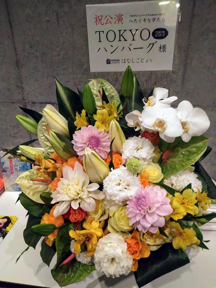 座・高円寺1 TOKYOハンバーグ様の舞台公演祝い楽屋花