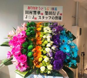 ニコぶくろスタジオ けものフレンズ presentsどうぶつ図鑑 2 最終回6colorsスタンド花
