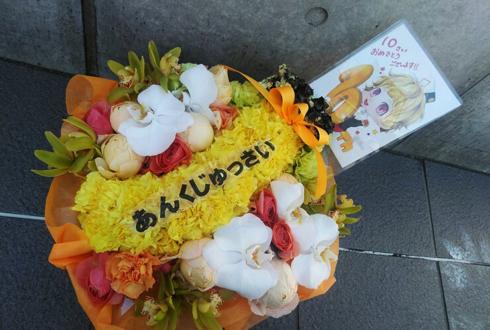 高円寺HIGH un:c様10周年ワンマンライブ公演祝い花