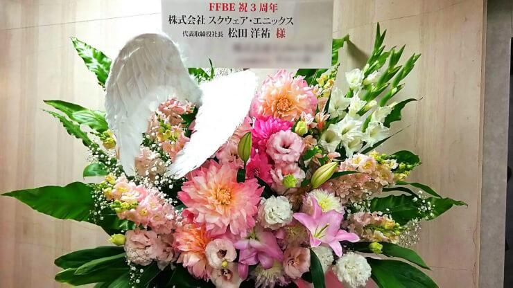 東京ビッグサイト FFBE FAN FESTA 3周年記念ファン感謝祭開催祝いスタンド花