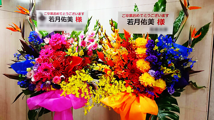 日本武道館 乃木坂46若月佑美様の卒業セレモニー祝いスタンド花×2