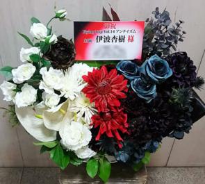 あうるすぽっと 伊波杏樹様の主演舞台公演祝い花