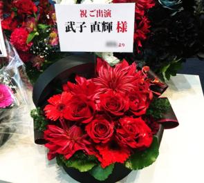 あうるすぽっと 武子直輝様の舞台出演祝い花