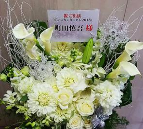 博品館劇場 町田慎吾様のダンスカンタービレ2018出演祝い花