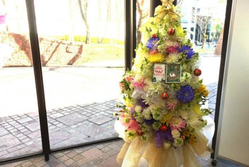 TBS赤坂ACTシアター 本田礼生様のTHE CONVOY SHOW vol.36 『ONE!』出演祝いクリスマスツリーフラスタ
