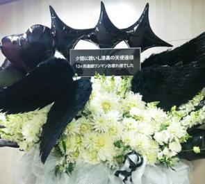 恵比寿リキッドルーム 夕闇に誘いし漆黒の天使達様のワンマンライブ公演祝い3基連結スタンド花