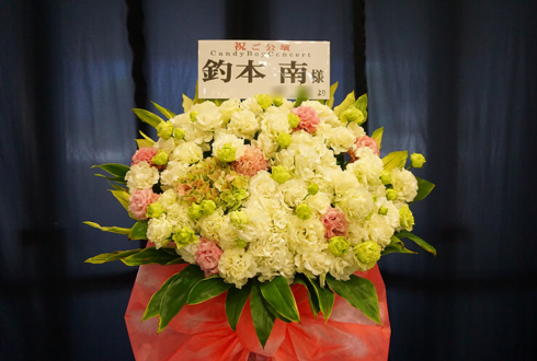 竹芝ニューピアホール CandyBoy 釣本南様のコンサート公演祝いスタンド花