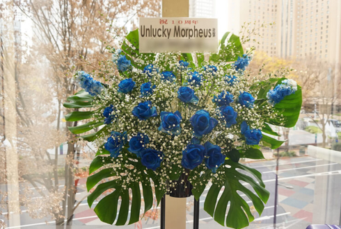 新宿ReNY Unlucky Morpheus様の10周年記念ライブ公演祝いブルースタンド花
