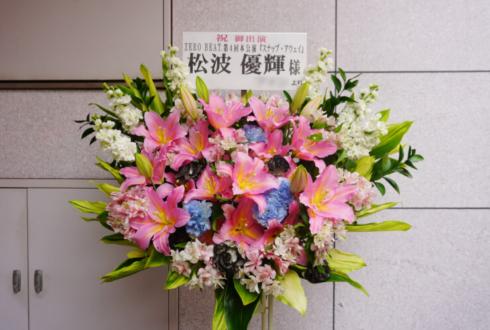 テアトルBONBON 松波優輝様の舞台出演祝いスタンド花