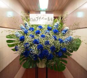 池袋 Club プチベール様の2周年祝いスタンド花