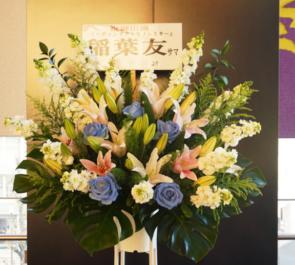 よみうり大手町ホール 稲葉友様の朗読劇出演祝いスタンド花