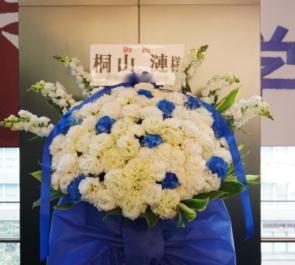 よみうり大手町ホール 桐山漣様の朗読劇出演祝いスタンド花