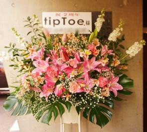 TSUTAYA O-WEST tipToe.様のFCイベント祝い&2周年記念ワンマンライブ公演祝いスタンド花