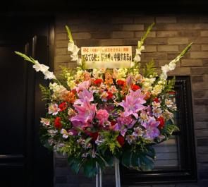 新宿バティオス お笑いライブ「可愛い子には芸をさせよ」開催祝いスタンド花