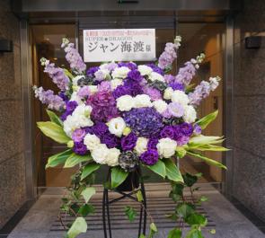 シアターグリーン BOX in BOX THEATER SUPER★DRAGON ジャン海渡様のミュージカル出演祝いスタンド花