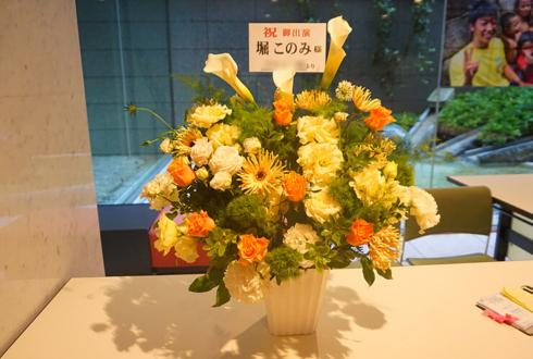 SYDホール 堀このみ様の舞台出演祝い花