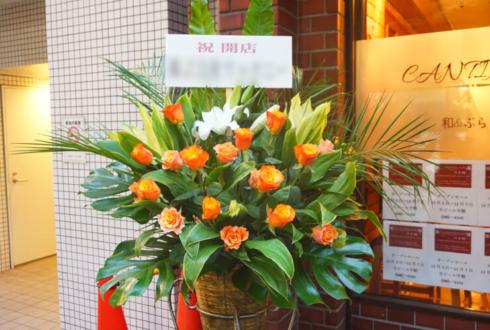 Cantinho 日本橋様の開店祝いコーンスタンド花