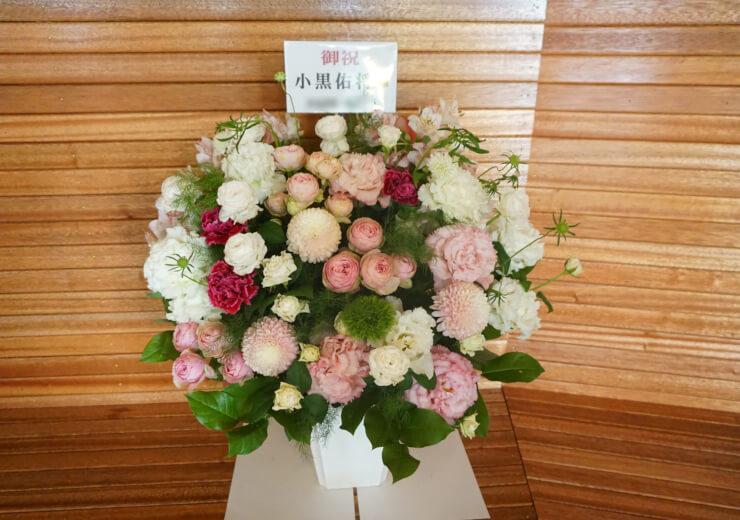 俳優座劇場 小黒佑将様の舞台出演祝い花