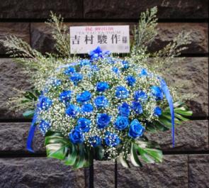 シアターサンモール 吉村駿作様の舞台出演祝いスタンド花