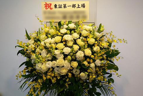 渋谷区千駄ヶ谷 株式会社サニーサイドアップ様の東証一部上場祝いアイアンスタンド花