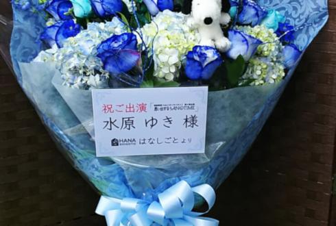 シアターサンモール 水原ゆき様の舞台『思い出すならAnotime』千秋楽祝い花束
