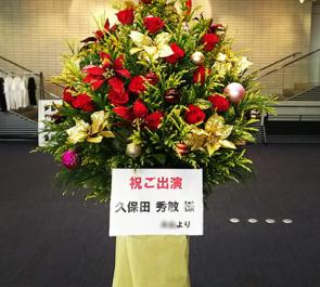 あうるすぽっと 久保田秀敏様の舞台出演祝いクリスマスツリースタンド花