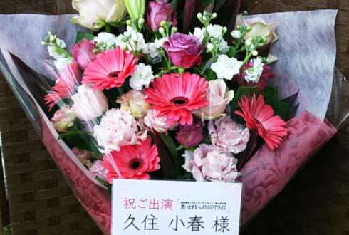 シアターサンモール 久住小春様の舞台『思い出すならAnotime』千秋楽祝い花束