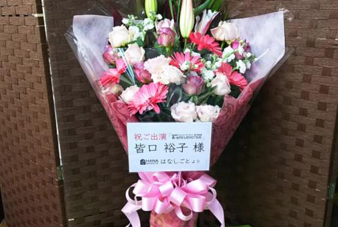 シアターサンモール 皆口裕子様の舞台『思い出すならAnotime』千秋楽祝い花束