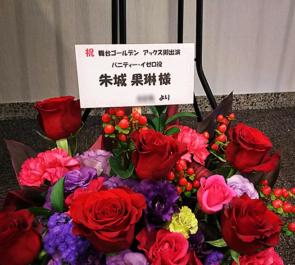 築地ブディストホール 朱城果琳様の舞台「ゴールデンアックス」出演祝い花