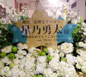 浅草六区ゆめまち劇場 星乃勇太様の舞台『雷神とリーマン』出演祝いコーンスタンド花
