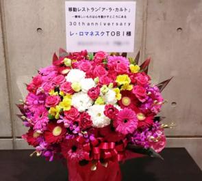 東京芸術劇場 レ・ロマネスクTOBI様の舞台ゲスト出演祝い楽屋花
