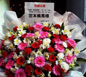よみうり大手町ホール 定本楓馬様の男劇団青山表参道XFCイベント祝い花束風スタンド花