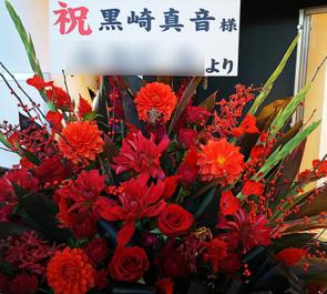 TBS赤坂ACTシアター 黒崎真音様のライブ公演祝いアイアンスタンド花