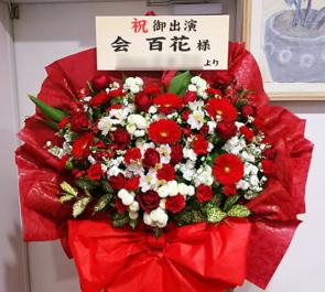 中目黒キンケロ・シアター 会百花様のミュージカル出演祝い花束風スタンド花