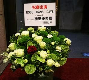 シアターサンモール 神里優希様の舞台出演祝い花
