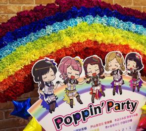 両国国技館 Poppin' Party!様のBanG Dream! 6th☆LIVE公演祝いフラスタ