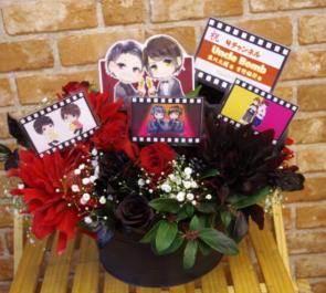 中野サンプラザ UncleBomb(浪川大輔・吉野裕行)様のイベント祝い花