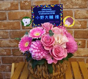 両国国技館 小野大輔様のおれパラ2108出演祝い花